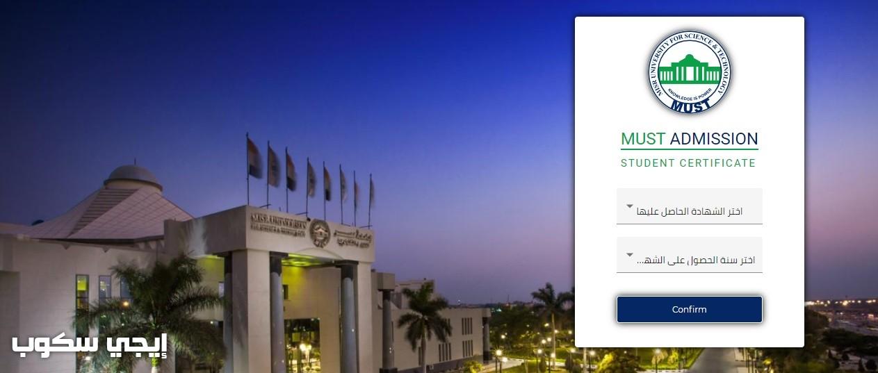 خطوات التسجيل بجامعة مصر للعلوم والتكنولوجيا