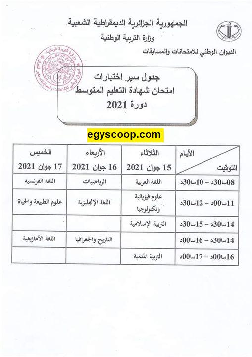 جدول امتحانات البيام